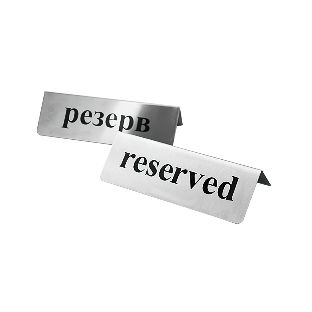 Табличка РЕЗЕРВ/RESERVED 3010 Атма
