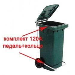 Комплект кольцо и педаль для контейнера 120л (1204U)