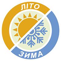 Зима/Лето